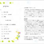 大井和郎氏ピアノリサイタル@香川短期大学附属幼稚園COSMOSホール