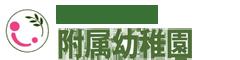 香川短期大学附属幼稚園