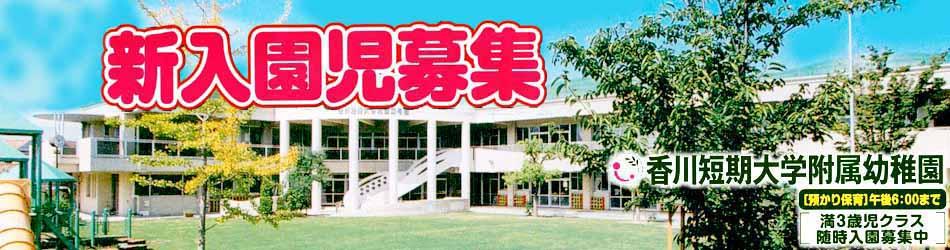 香川 大学 行事 予定